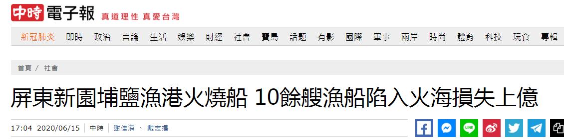 台媒:台湾屏东10余艘渔船陷火海,损失上亿新台币