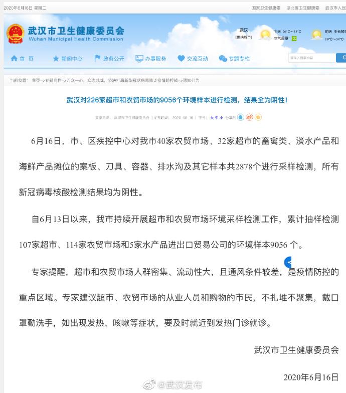 武汉226家超市农贸市场贸易公司9056个环境样本检测为阴性图片
