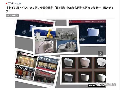 """多个冒牌""""日本卫浴品牌""""遭日本媒体打假?"""
