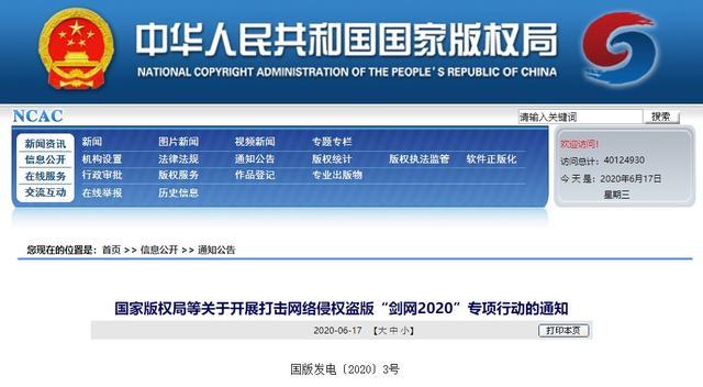 """国家版权局等四部门启动""""剑网2020""""专项行动图片"""