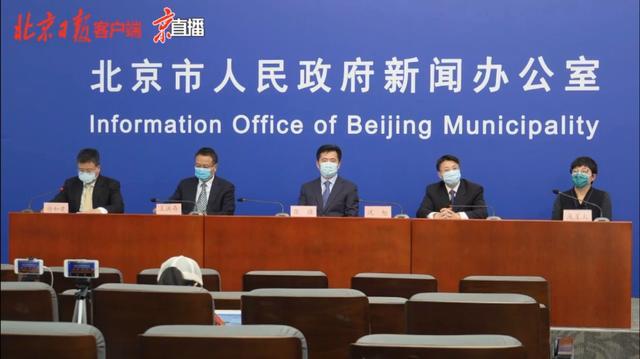 18个关键词读懂下午北京这场疫情防控发布会图片
