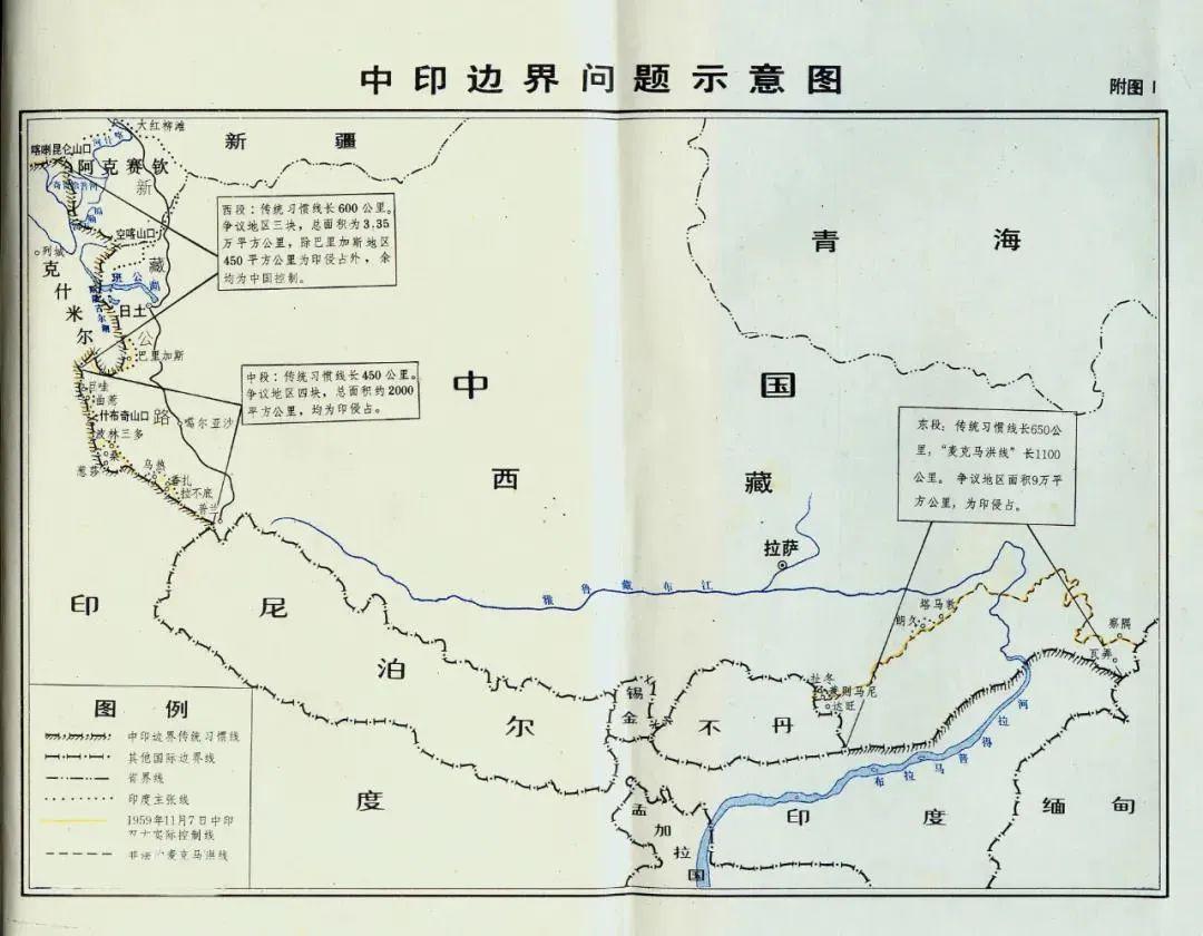 ▲中印界限题目表示图(图源:新华社)