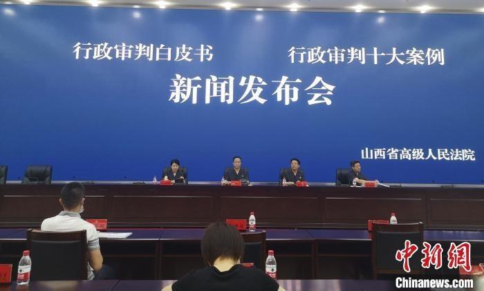 山西省高级人民法院16日通过新闻发布会发布行政审判十大案例。 王佳 摄