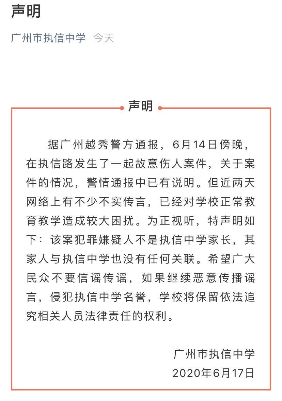 广州执信中学澄清:执信路伤人案嫌犯并非执信中学家长