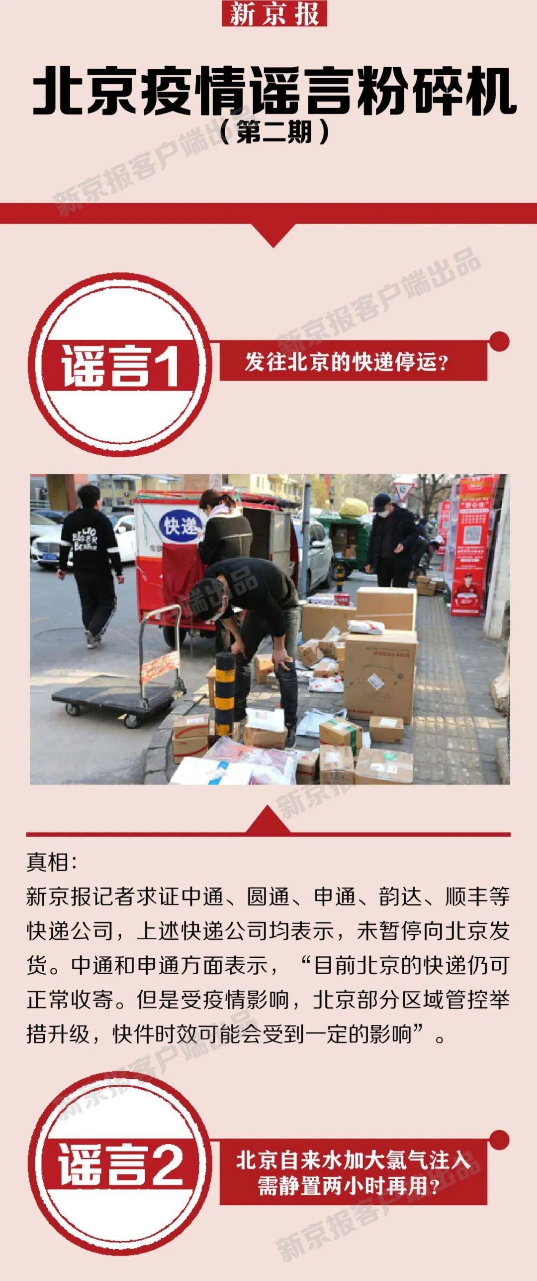 北京新发地几万人被送到唐山隔离?记者求证到了真相图片