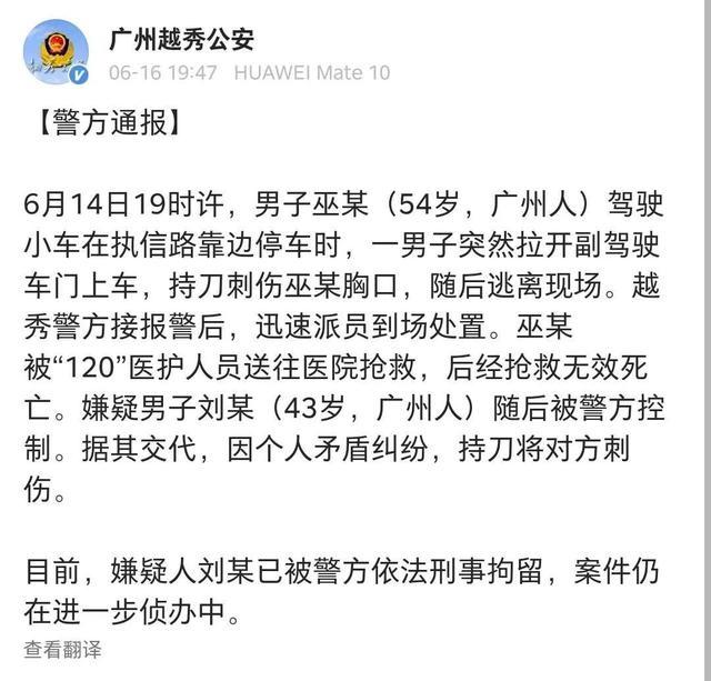 网传执信路命案疑犯是广州执信中学家长?刚刚学校发声明了