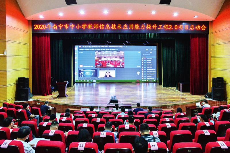 """南宁市中小学教师共享""""云端""""提升信息技术应用能力"""