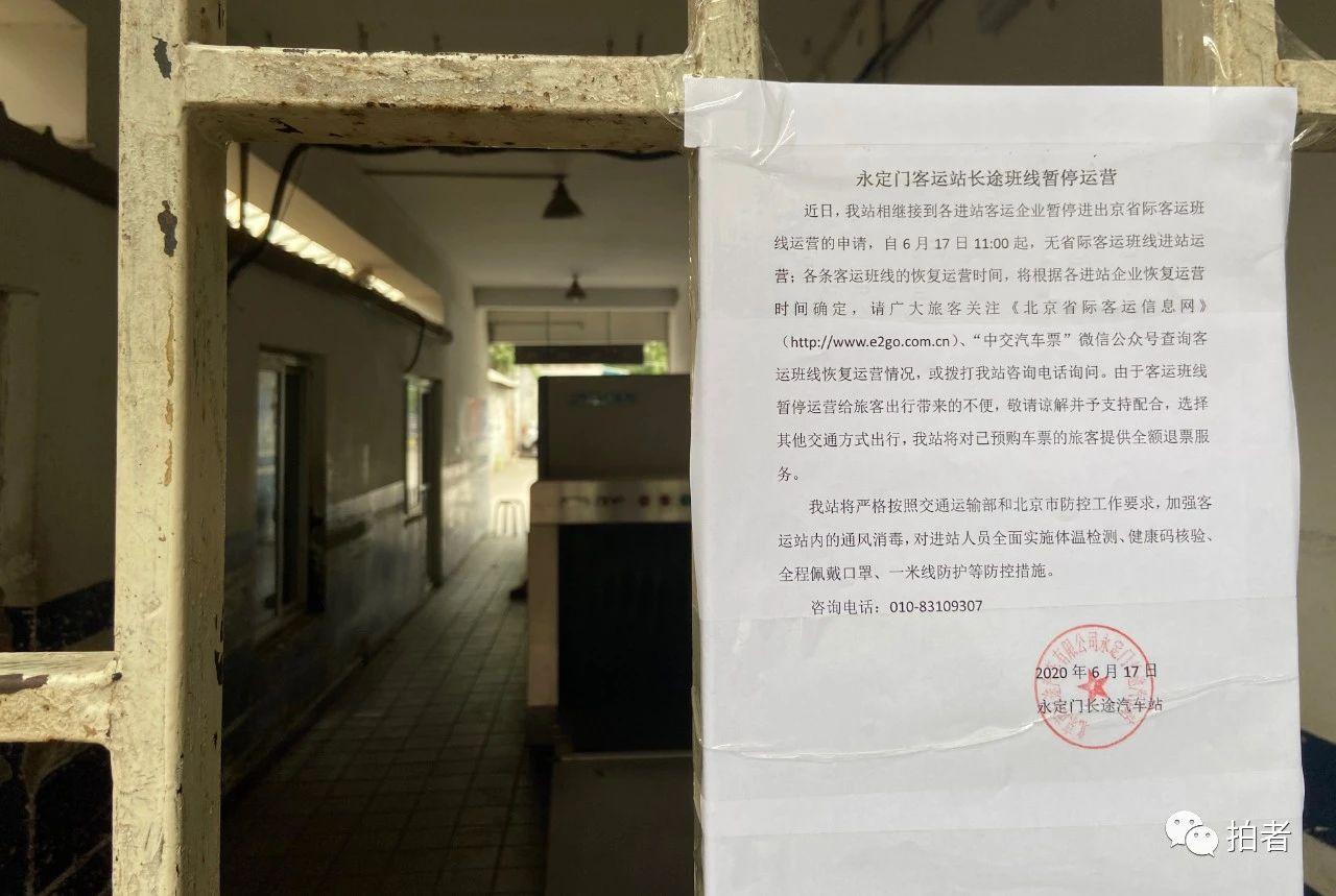 △6月17日,永定门客运站贴出远程班线停息运营关照。拍照/新京报记者王贵彬