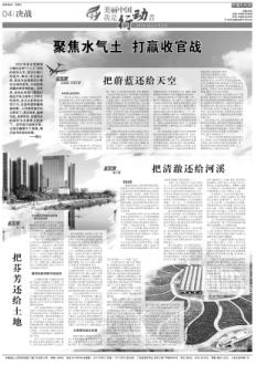 《中国环境报》推特刊以出彩报道致敬绿水青山守护者