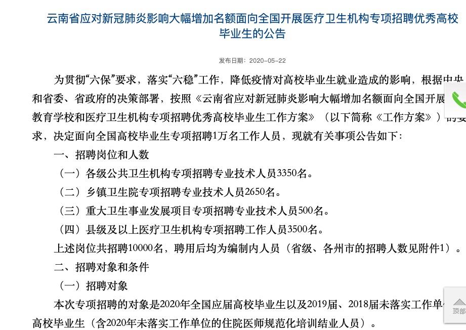 云南省卫健委招聘考试疑重题 命题单位系国家卫健委直属机构图片