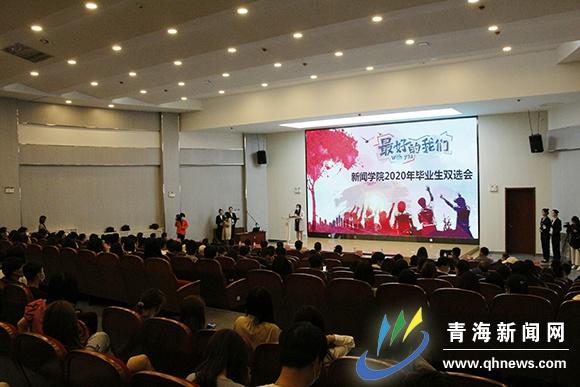 青海师范大学新闻学院举办2020届毕业生双选会