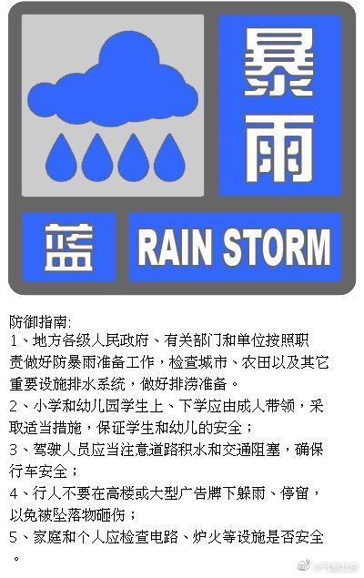 北京发布暴雨蓝色预警信号 局地雨量将达30-50毫米图片