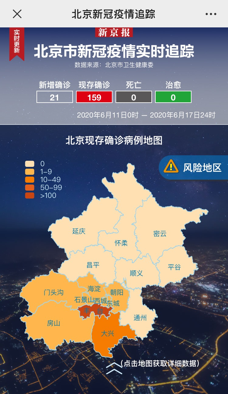 北京疫情地图