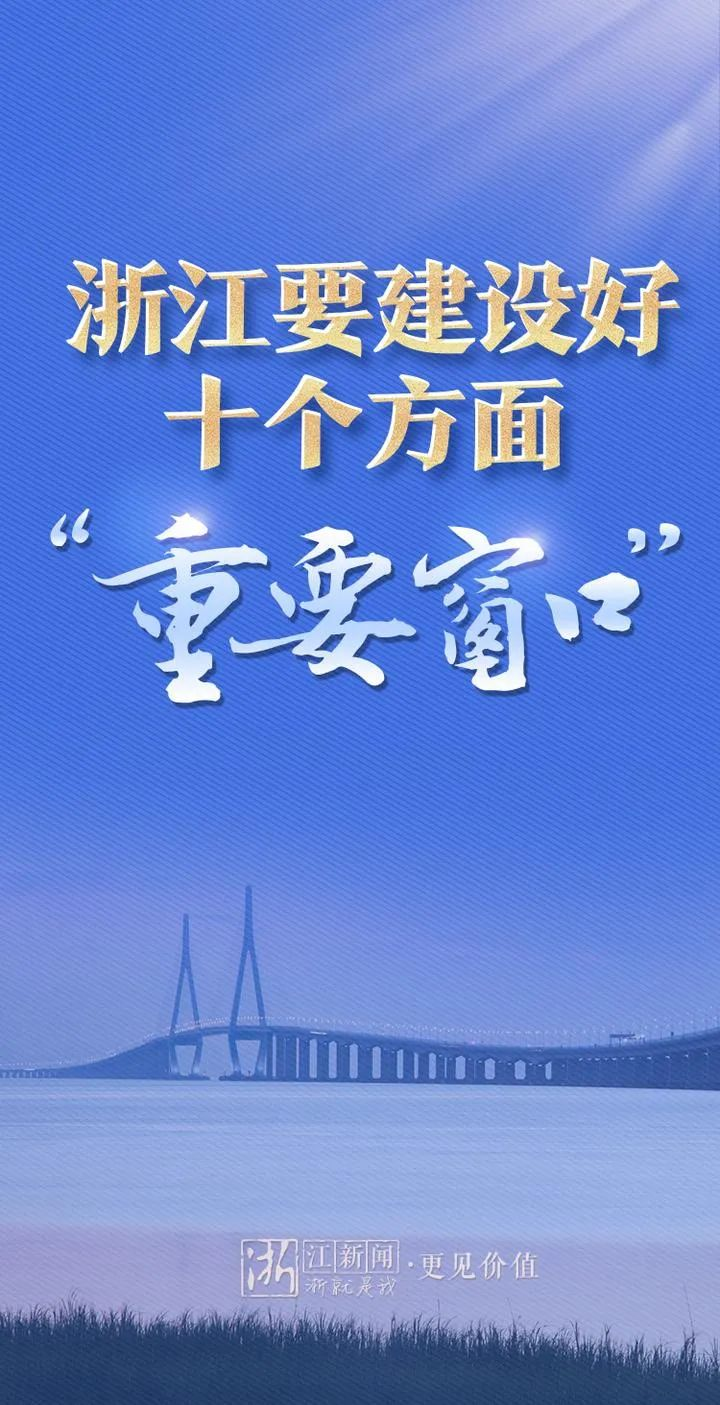 [杏悦]浙江要建设好十个方面重要窗口杏悦图片