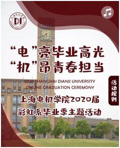 上海电机学院为毕业生线上、线下送去毕业大礼包