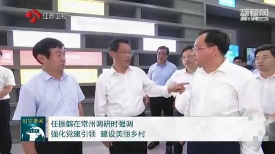 任振鹤在常州调研 强调强化党建引领建设美丽乡村