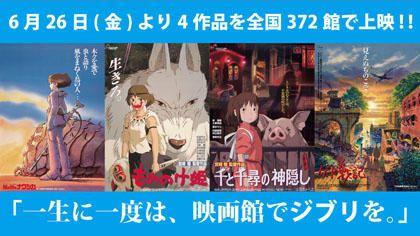 《千与千寻》等吉卜力作品日本重映,登陆372家影院图片