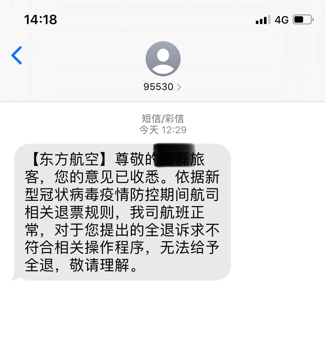 杨蕾收到的东航短信复兴内容 受访者 供图