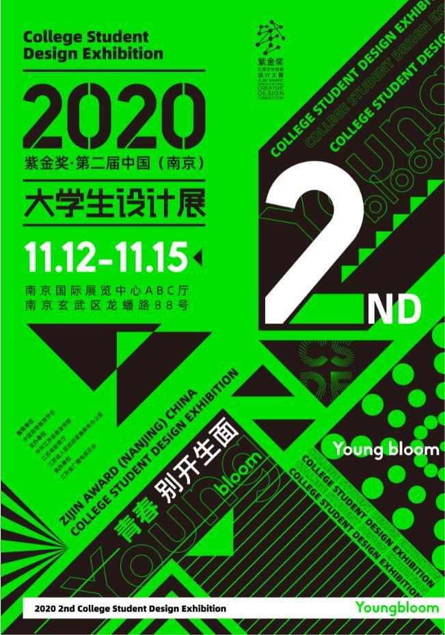 「杏悦」金奖第二届中国南杏悦京大学生设计展11月图片