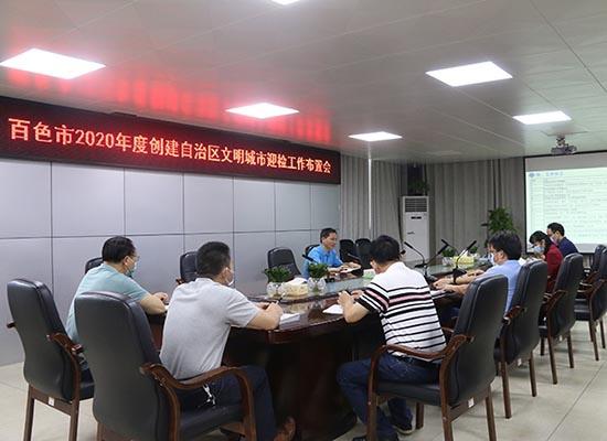 右江民族医学院召开创建自治区文明城市迎检工做布置会