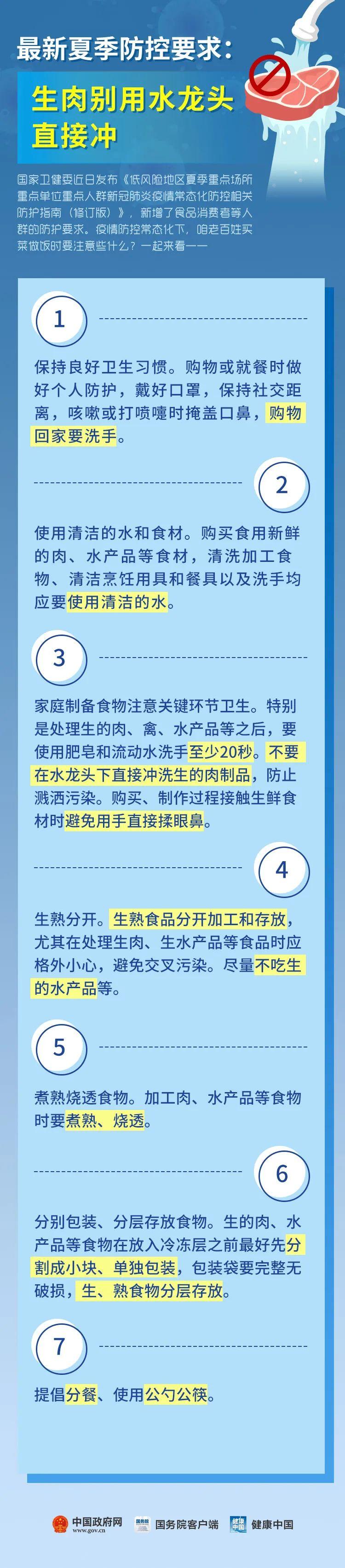 「摩天开户」健委发布最新夏季防控指南这7点摩天开户图片