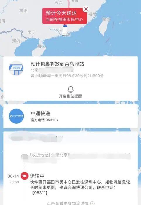 [摩天招商]路上发往摩天招商北京的快递停了图片