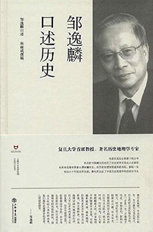 2016年上海书店出版的《邹逸麟口述历史》