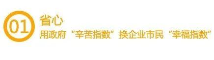 """特区40年 这道""""必答题"""",深圳答卷如何拿到全国第一?"""