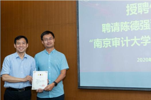 企查查创始人陈德强受任创业导师 携南京审计大学促就业图片