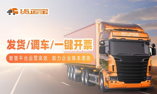 """货运宝力促物流企业一步搭乘""""网络货运""""快车!"""