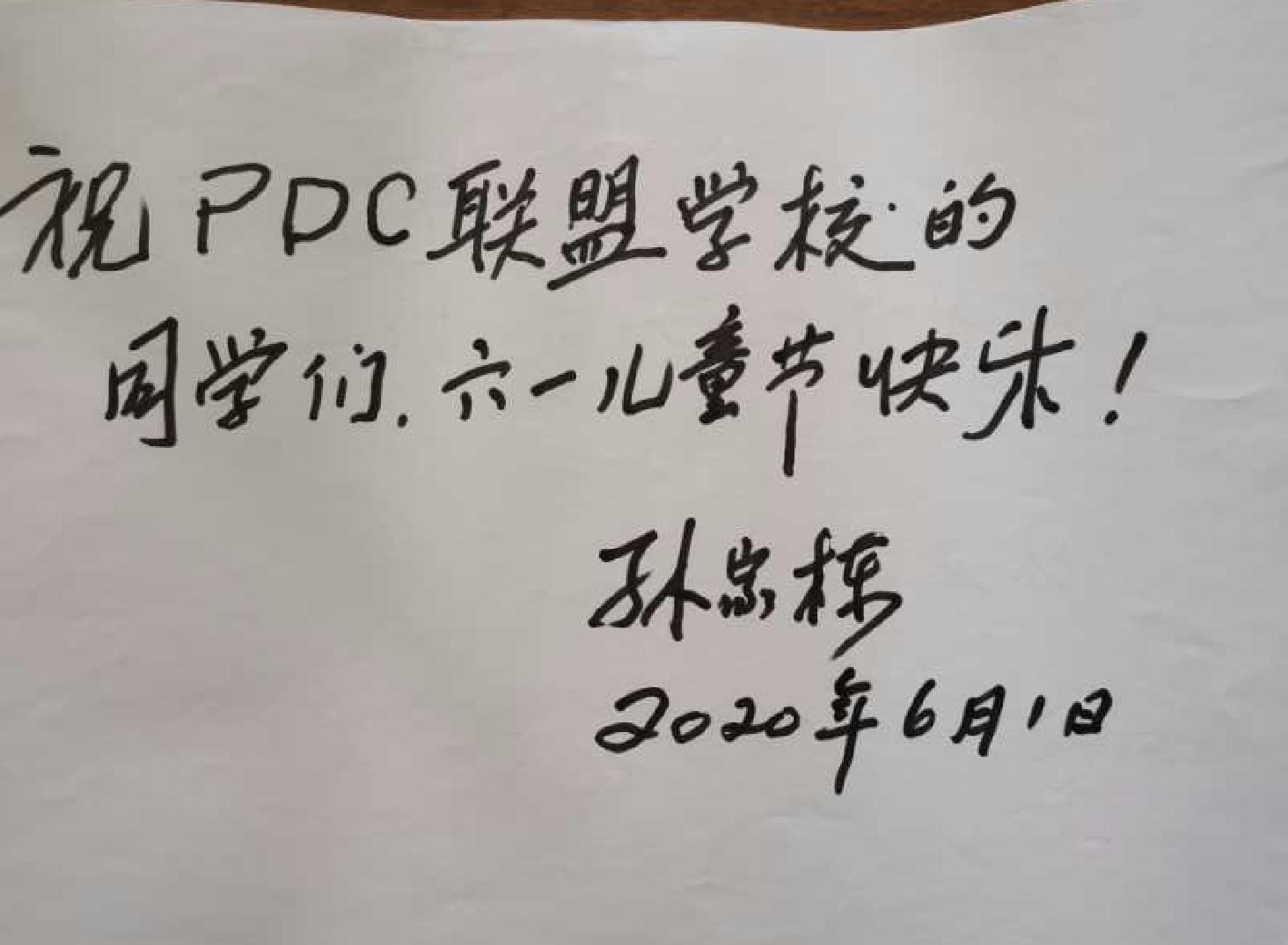 【天富】名院士为PDC联盟校送航天仿真模天富图片