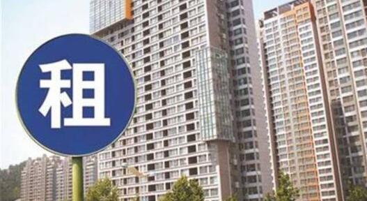 中央专项资金管理办法今起施行 非住宅改建租赁住房每平米奖补200元