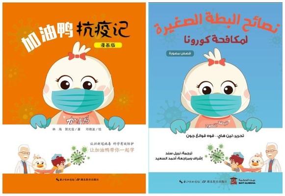 防疫科普漫画《加油鸭抗疫记》双语版在武汉和开罗同步首发图片