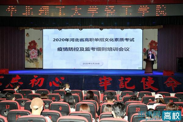 华北理工大学轻工学院圆满完成河北省高职单独考试招生文化素质考试工作