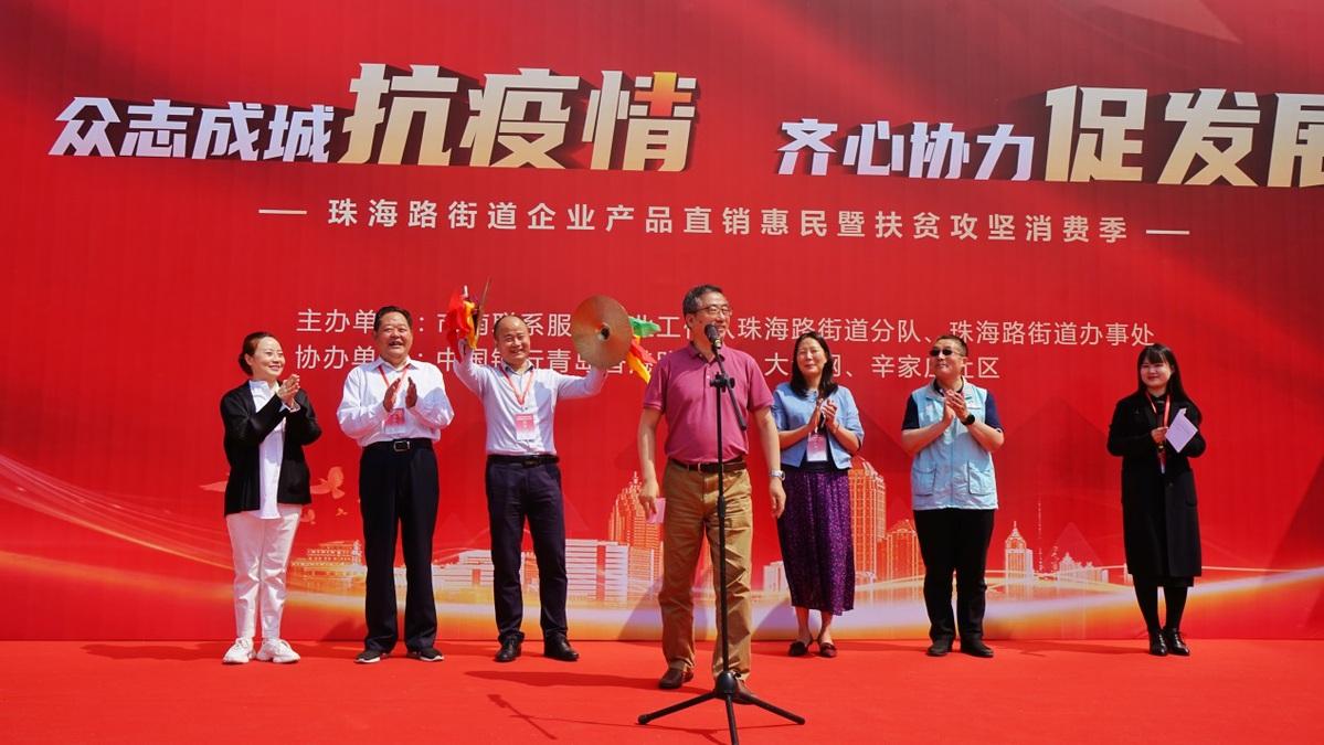 青岛市南区珠海路街道启动企业产品直销惠民暨扶贫季活动