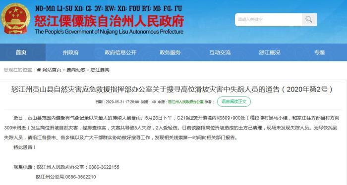 云南怒江州发生滑坡灾害 已致5人失踪2人受轻伤图片