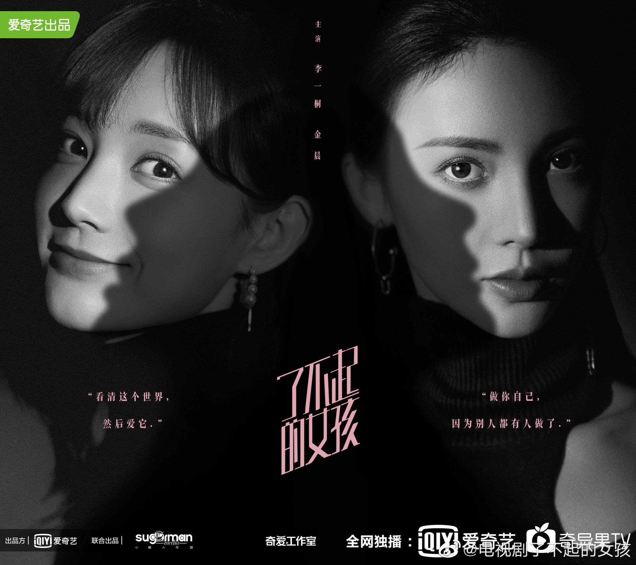电视剧《了不起的女孩》官宣主演,李一桐、金晨加盟图片