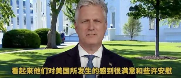 特朗普国家安全顾问:看起来中国人对美国骚乱感到满意和安慰图片