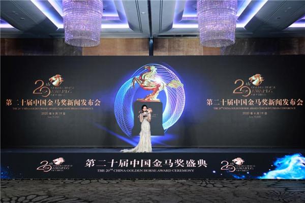 不只是荣耀,更是一座灯塔 | 第二十届中国金马奖榜单