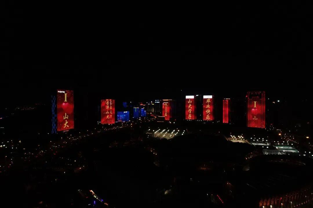 摩天注册:泉城为你而亮摩天注册这是属于山大人图片
