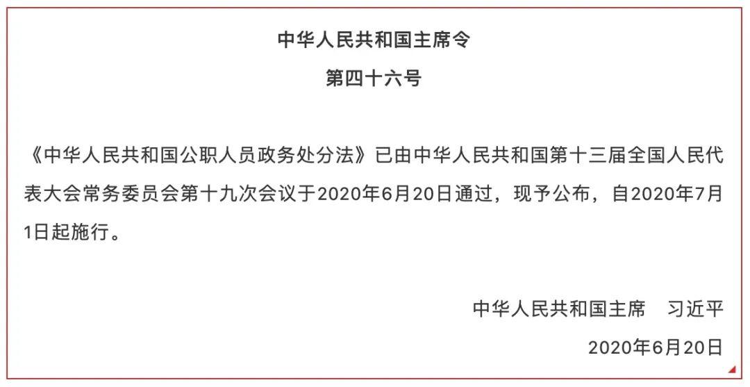 中华人民共和国主席令图片