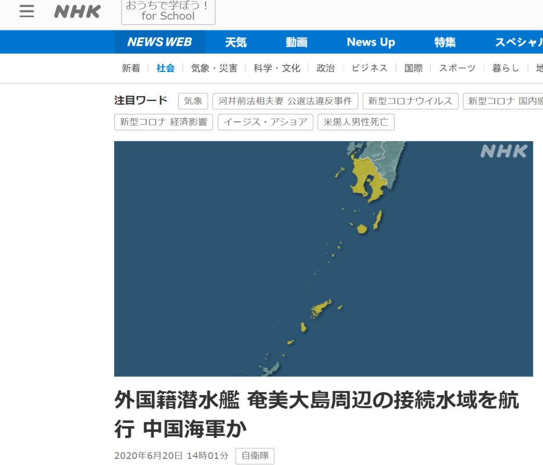 疑似中国潜艇出现?日本防卫省高度警惕起来!图片