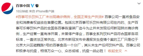 百事中国:出现确诊病例的分厂从未生产任何饮料产品图片