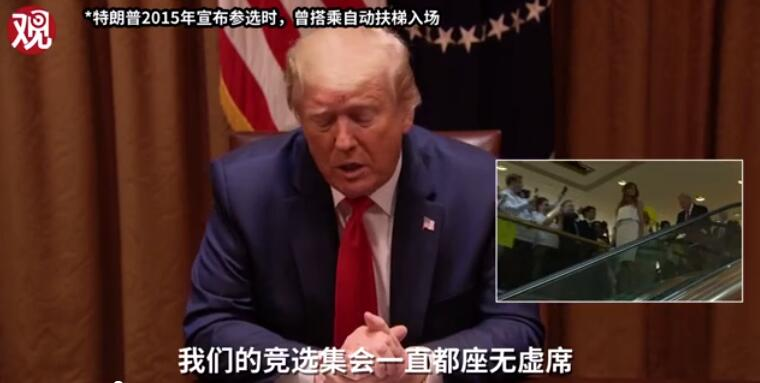 特朗普宣布重启竞选集会时的发言 视频截图