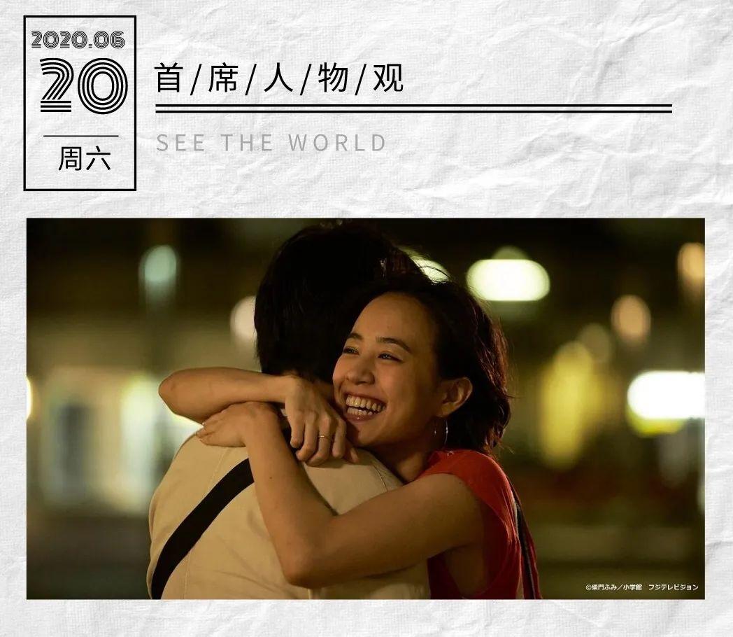再看《东京爱情故事》:30年后,爱情都变了
