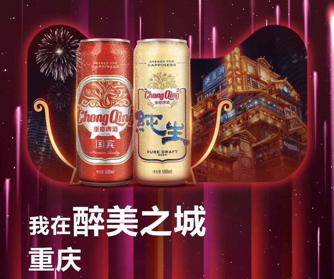 """嘉士伯向重庆啤酒注入多家啤酒厂,网红啤酒""""乌苏""""在列图片"""