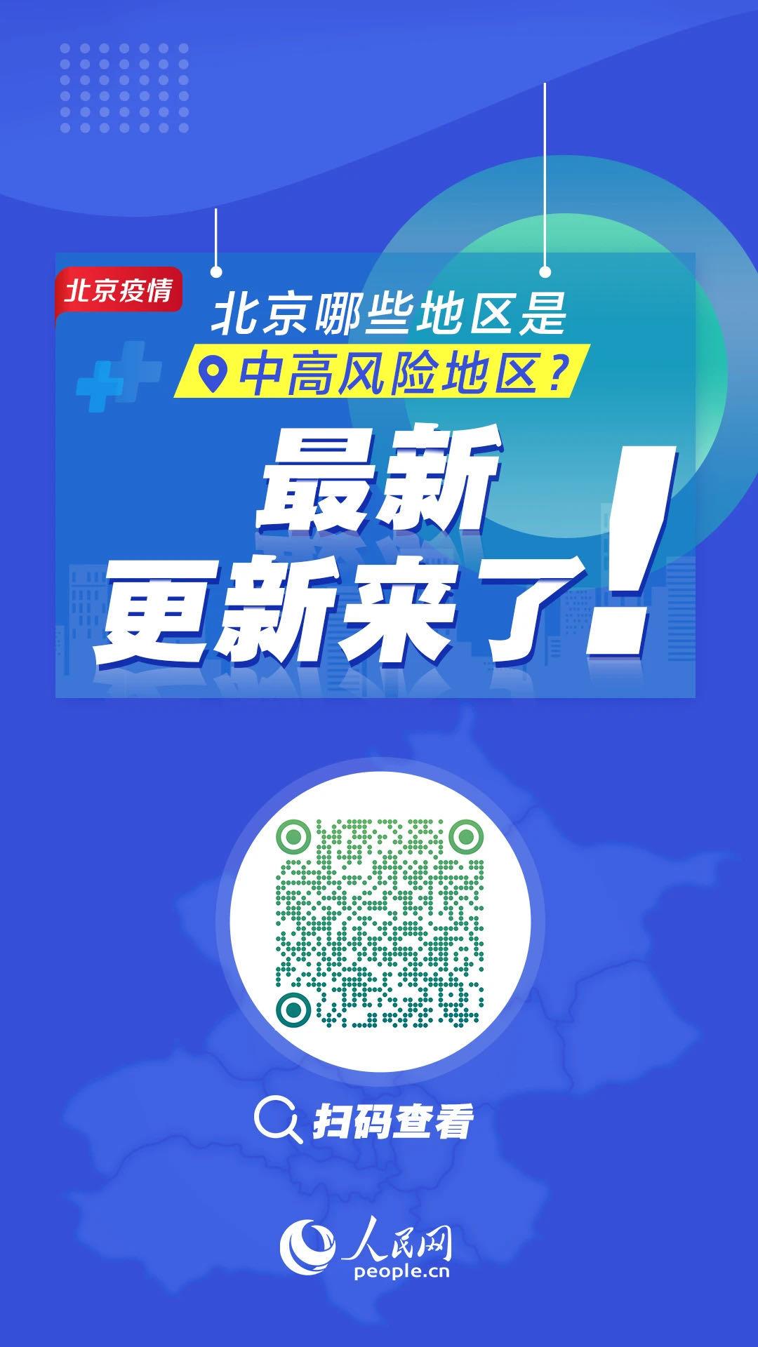 最新!云南曲靖1人从北京新发地市场返回被隔离观察,核酸检测结果公布