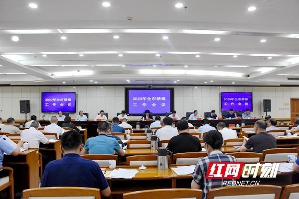 张迎春:湘潭要坚决打赢新时代禁毒人民战争