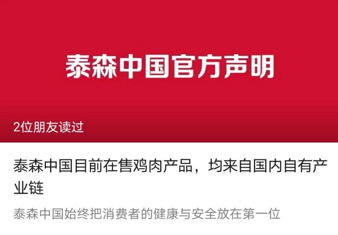 泰森中国声明称其鸡肉产品均来自国内产业链图片