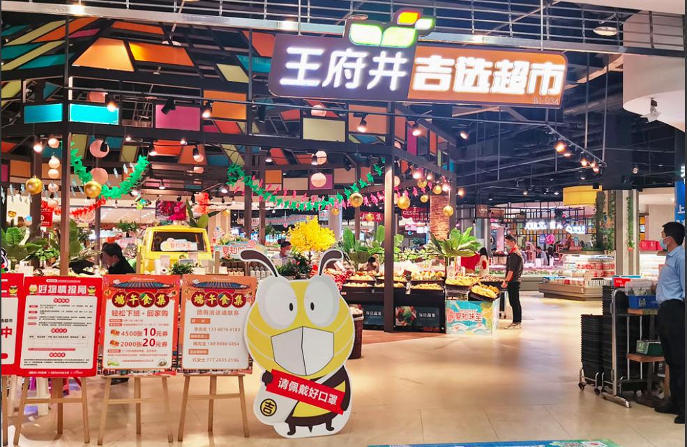 王府井成立第二家超市合资公司,布局区域规模化发展图片